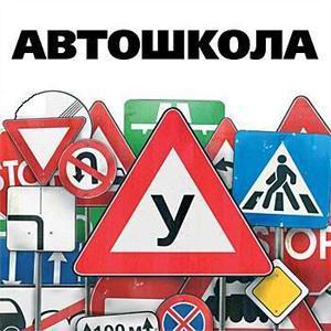 Автошколы Муслюмово