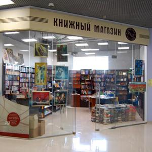 Книжные магазины Муслюмово