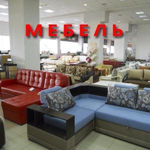 Магазины мебели Муслюмово