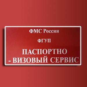 Паспортно-визовые службы Муслюмово