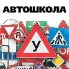 Автошколы в Муслюмово