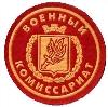 Военкоматы, комиссариаты в Муслюмово
