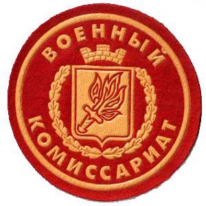 Военкоматы, комиссариаты Муслюмово