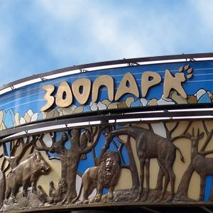 Зоопарки Муслюмово